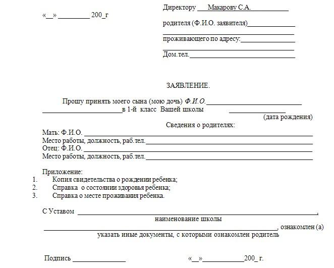 Заявление на прием на работу - 15b